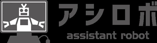 アシロボ assistant robot